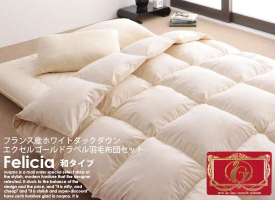 エクセルゴールドラベル羽毛布団8点セット Felicia【フェリシア】和タイプ セミダブル