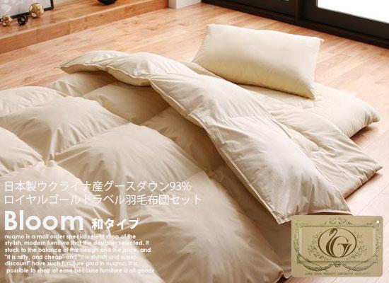 ロイヤルゴールドラベル羽毛布団8点セット Bloom【ブルーム】和タイプ シングル