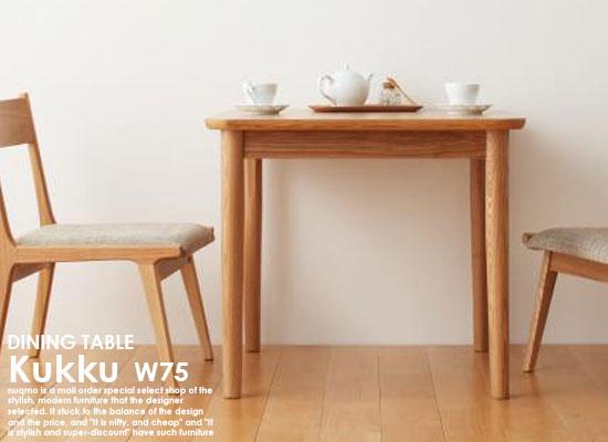 天然木ロースタイルダイニングKukku【クック】テーブル幅75