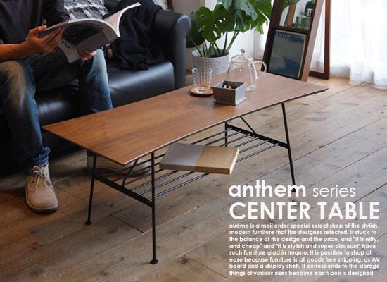 anthem【アンセム】シリーズセンターテーブル北欧・ウォールナット×スチール