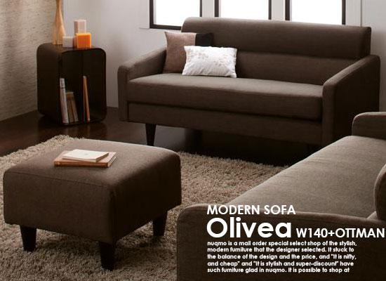 スタンダードソファ【OLIVEA】オリヴィアBセット幅140cm+オットマン