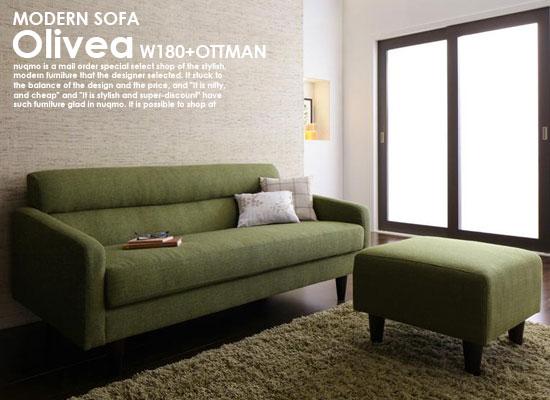 スタンダードソファ【OLIVEA】オリヴィアDセット幅180cm+オットマン