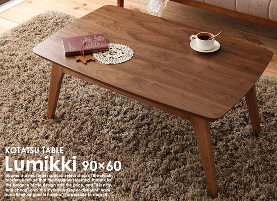 北欧デザインこたつテーブルLumikki【ルミッキ】長方形(90×60)