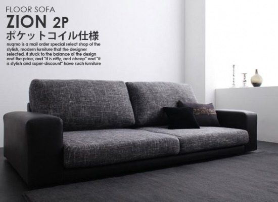 カバーリングフロアソファ ZION【ザイオン】2人掛け ポケットコイル仕様