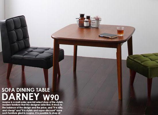ソファダイニング DARNEY【ダーニー】テーブル(W90cm)