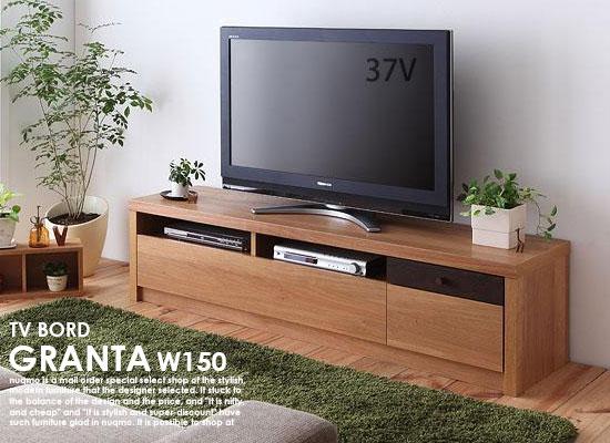 日本製フロアタイプテレビボード GRANTA【グランタ】ローボードW150 【代引不可】