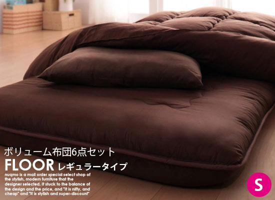 ボリューム布団6点セット FLOOR【フロア】レギュラータイプ シングル