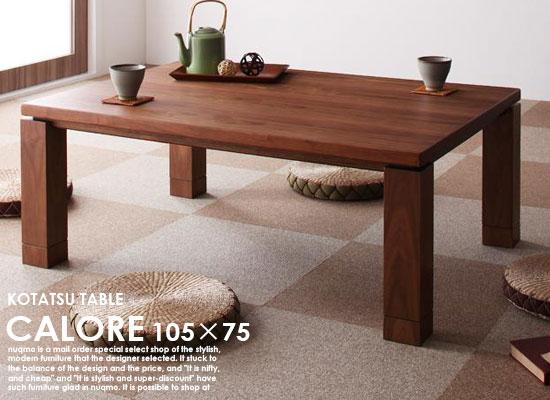 和モダンデザインこたつテーブル CALORE【カローレ】長方形(105×75)