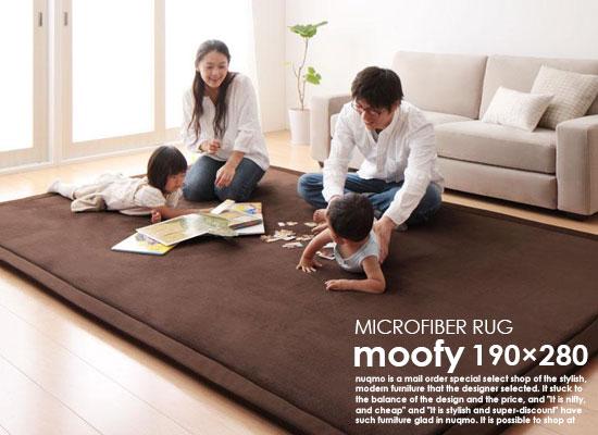 マイクロファイバーラグ moofy【ムーフィ】 190×280cm