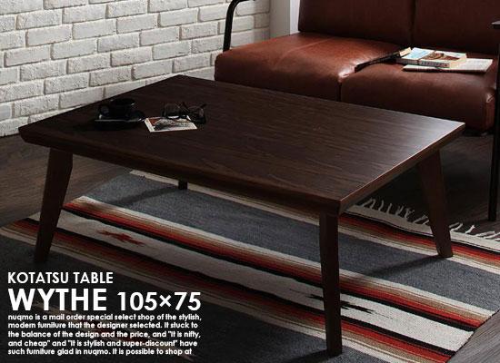オールドウッド ヴィンテージデザインこたつテーブル WYTHE【ワイス】長方形(105×75)