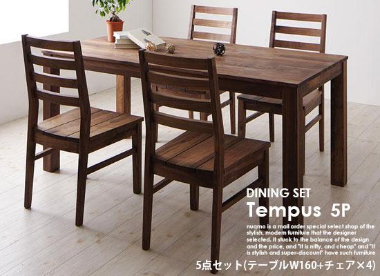 総無垢材ダイニング Tempus【テンプス】5点セット<A>・ウォールナット(テーブルW160+チェア×4)