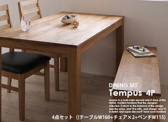総無垢材ダイニング Tempus【テンプス】4点セット・オーク(テーブルW160+チェア×2+ベンチW115)