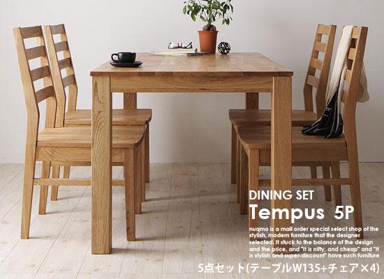 総無垢材ダイニング Tempus【テンプス】5点セット<A>・オーク(テーブルW135+チェア×4)