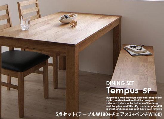 総無垢材ダイニング Tempus【テンプス】5点セット<B>・オーク(テーブルW180+チェア×3+ベンチW160)