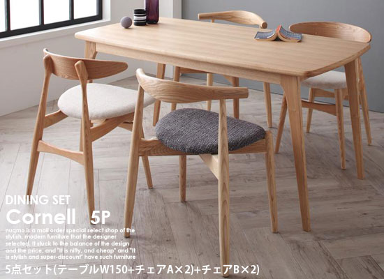 北欧ダイニング Cornell【コーネル】5点チェアミックス(テーブル、チェアA×2、チェアB×2)