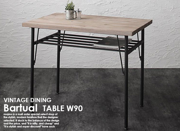杉古材ヴィンテージデザイン Bartual【バーチュアル】ダイニングテーブル W90