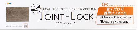はめ込むだけでフローリングの仕上がり アサヒペン JOINT-LOCK ジョイントロック 幅18.3cm×長さ91.5cm×厚さ4mm 10枚入り お歳暮 希少 フロアタイル