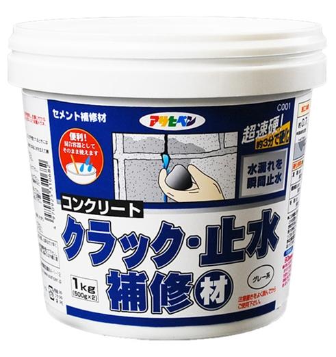 ☆超速硬 日本製 即日出荷 約3分で硬化☆ コンクリート クラック 止水補修材 -アサヒペン 1Kg -