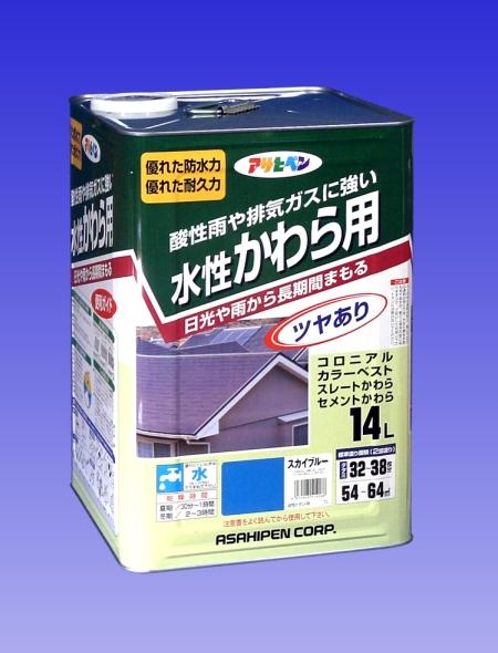 水性 かわら用 (2回塗り ツヤあり)  14L <ローラー付き> - アサヒペン -