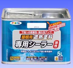 遮熱塗料の遮熱効果がさらにUP 屋根用遮熱塗料専用シーラー 5L - ギフ_包装 - メーカー再生品 アサヒペン