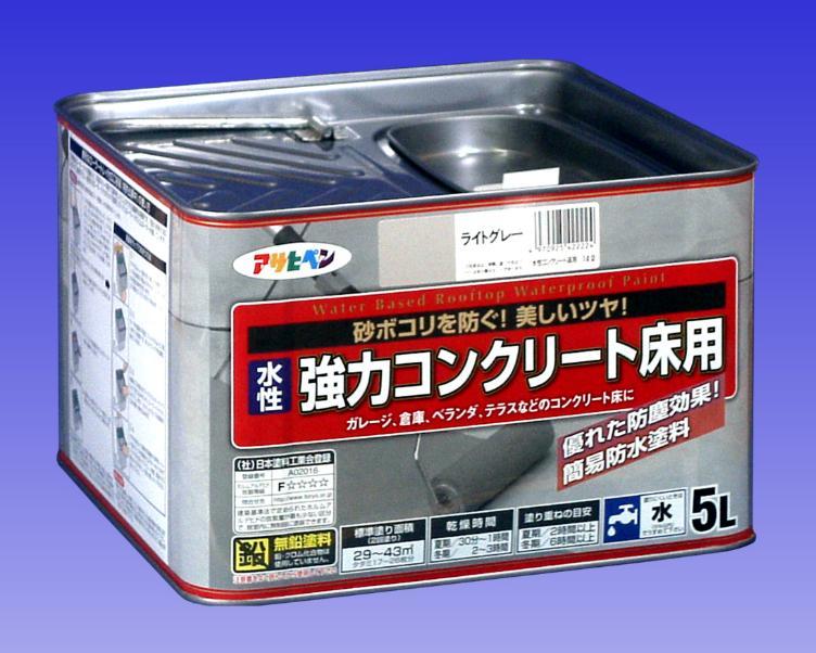 お気にいる 塗膜が硬く 磨耗に強い 水性強力コンクリート床用 アサヒペン 5L - 返品不可