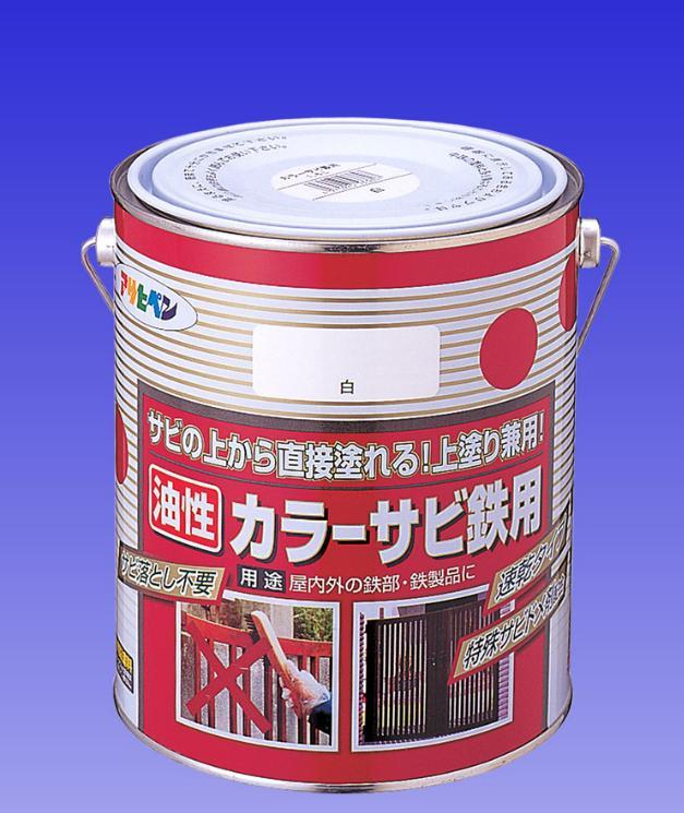 ☆サビの上から直接塗れる上塗り兼用サビ止め ☆ 油性 休み カラーサビ鉄用 10色 アサヒペン セール特価 0.7L -