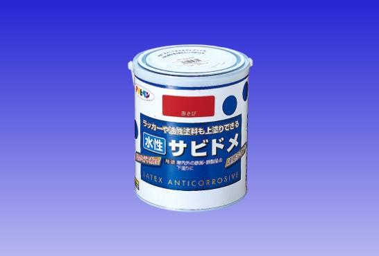 ☆塗りやすく メーカー直売 サビドメ効果抜群☆ 水性サビドメ アサヒペン 0.7L WEB限定 -