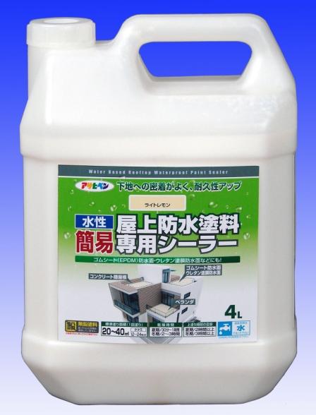 驚きの値段 水性簡易屋上防水塗料専用シーラー 4L - アサヒペン 保障