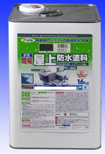 国内在庫 水性簡易屋上防水塗料 ☆新作入荷☆新品 16Kg アサヒペン -