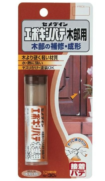 本物◆ ☆木のように固まるパテです☆ エポキシパテ 木部用 セメダイン 開店祝い P30g -