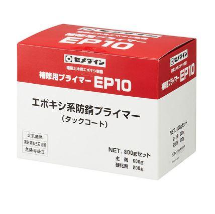 防錆プライマー 専門店 二液型エポキシ樹脂系接着剤 補修用プライマーEP10 記念日 セメダイン 800gセット