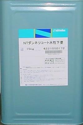 NTダンネツコート水性下塗り 15Kg 2020 新作 日本特殊塗料 《週末限定タイムセール》 -
