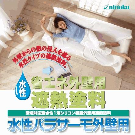 水性パラサーモ外壁用  【濃彩色】  16Kg  - 日本特殊塗料 -