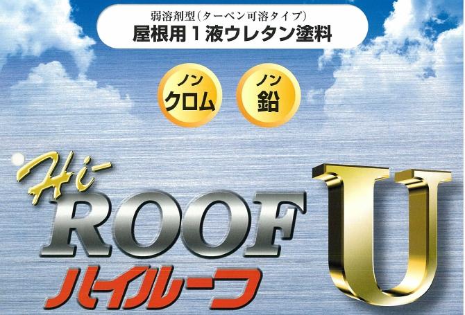 【大同塗料】 ハイルーフ U (金属屋根用: 1液ウレタン樹脂塗料) 15Kg