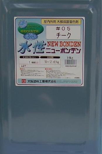 水性ニューボンデン 14Kg  - 大阪塗料 -