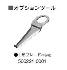 マルティー:コーキングカッターCC-5500用の L形ブレード(5枚組)