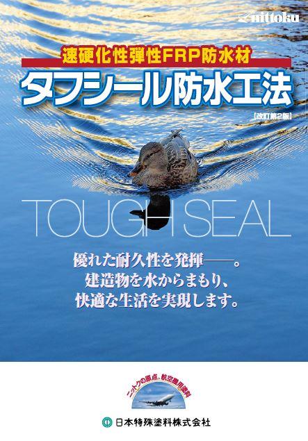 日本最大級の品揃え ☆FRP防水のトップコート塗り替え☆ 予約販売 タフシールトップ#300 6Kgセット 遮熱