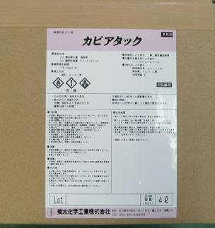 カビアタック  4L    菊水化学工業