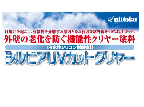 ☆1液水性シリコン樹脂☆ シルビアUVカットクリヤー 賜物 16Kg おすすめ 日本特殊塗料