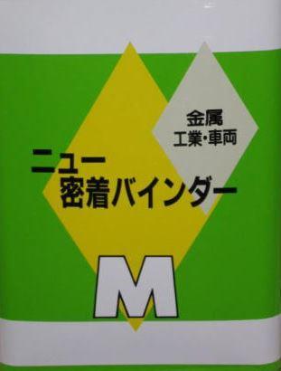 幅広い素材と多種類の上塗り塗料に対応 ニュー密着バインダー M (金属・工業・車両用)  16L   メグロ化学