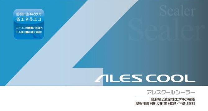 関西ペイント  アレスクールシーラー 白 16Kgセット