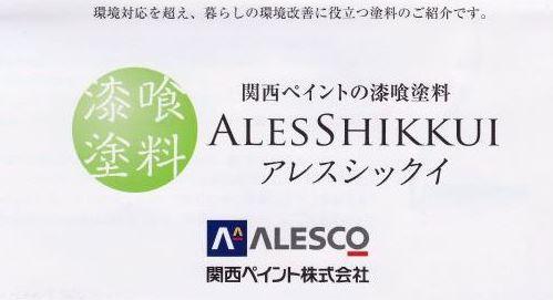 【漆喰塗料】 アレスシックイEZクリーン   4Kg - 関西ペイント -