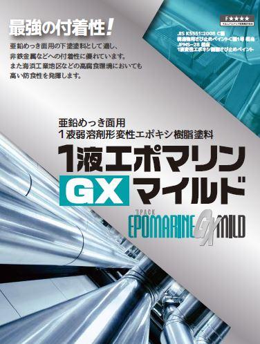 関西ペイント 1液エポマリンGXマイルド 16Kg