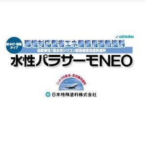 水性パラサーモNEO  15Kg  日本特殊塗料