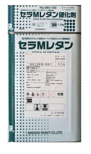 激安超特価 低汚染形セラミック変性可溶ターペンウレタン樹脂塗料 セラMレタン 標準色 濃彩色 16Kgセット 硬化剤 関西ペイント ベース 1.5Kg 14.5Kg 人気商品