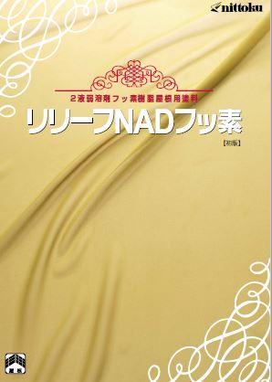 リリーフNADフッ素 16Kgセット 16Kgセット (A液 14Kg (A液・B液 2Kg) 14Kg・B液 日本特殊塗料, サムライ家具:8a52659b --- sunward.msk.ru