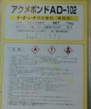 ニッタ  アクメボンドAD-102 (シート防水用接着剤) 15Kg