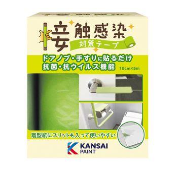 抗菌 抗ウィルス機能 訳あり 送料無料 関西ペイント フレッシュグリーン 配送員設置送料無料 接触感染対策テープ 10cmx5m