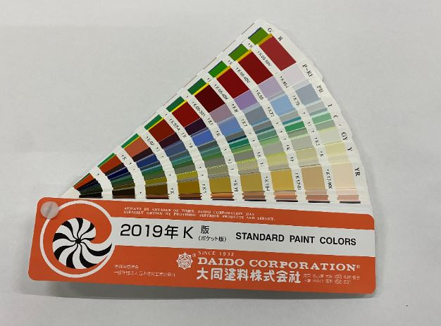 表紙は 違いますが 中身は 安全 送料無料 激安 お買い得 キ゛フト 日本塗料工業会と同じです 塗料用標準色 ポケット版 2019年K版 大同塗料の日本塗料工業会