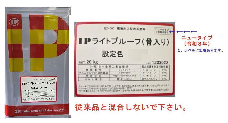 ※ニュータイプ アウトレット☆送料無料 令和3年 商品と令和3年以前の商品との混合はお避け下さい 水系1液型厚膜簡易防水材{ニュータイプ 卸売り } IP 20Kg ライトプルーフ インターナショナルペイント - - 骨入り